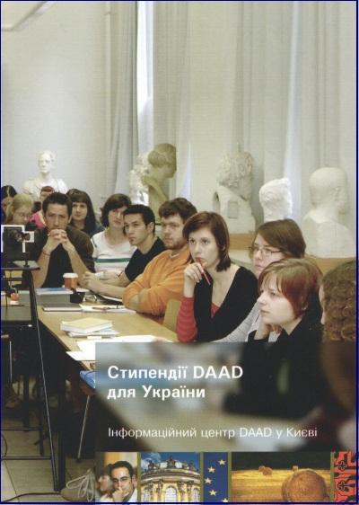 Л¦тн¦ курси у Н¦меччин¦ для ¦ноземних студент¦в та випускник¦в