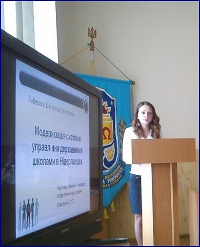 попередній захист Бойченко